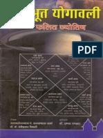 Anubhoot_Yogavali_Phalit_Jyotish-n.pdf