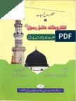 Afkar Wa Aqaid Ashiq e Rasool Baba Muhammad Ameen