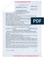 Download-UPSC-IAS-Mains-Mechanical-Engineering-Optional-Paper-2-Exam-Paper-2016_www.iasexamportal.com_.pdf