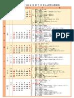 106學年度行事曆(教師版)