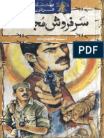Sarfarosh Mujahid by A-Hameed