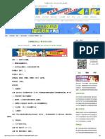 《储蓄的好处》教学设计资料_奥数网.pdf