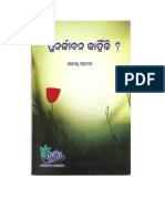 Why Life After Death ? (Odia)