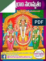 SkandaPuranaSaramrutham.pdf
