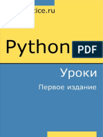 Python.lessons