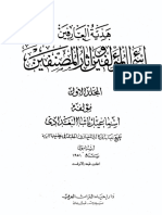 Hadi Al Arifin Vol 1