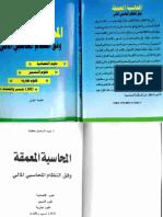 المحاسبة المعمقة - عبد الرحمن عطية_2