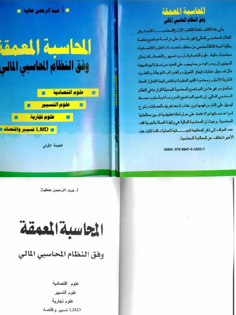 المحاسبة المعمقة عبد الرحمن عطية 2