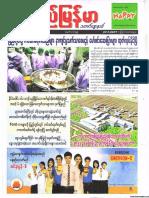Pyimyanmar Journal No 1085.pdf
