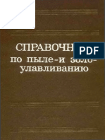 A.a. Rusanov. Handbook of Dust and Sololarini