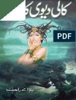 Kali Devi Ka Mandar by MA Rahat