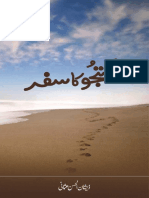Justaju Ka Safar by Zeeshan Ul Hassan Usmani