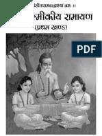 Hindi Book-Valmiki-Ramayan-Part-I by Gita Press.pdf