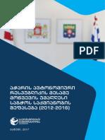 აჭარის ავტონომიური რესპუბლიკის მესამე მოწვევის უმაღლესი საბჭოს საქმიანობის შეფასება (2012-2016)