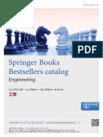 Engineering Bestseller Catalog