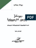 ქართული მეტყველების კულტურა-ა.არაბული