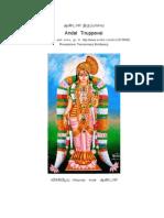 ஆண்டாள் திருப்பாவை Andal Tiruppavai Pasurams (verses) only