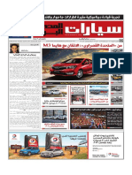 Cars Supplement 27-07-2017