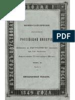 1849г. vso_Бессарабская область.pdf