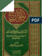 Al-Khawarij Awalu Firq Fii Tarikh Islam-Doktor Nashir Bin Abdul Kariim Al-Aql