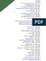 15465526-دليل-الموظف-العام.pdf