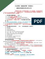 中业网校一级建造师第一阶段《建筑实务》案例分析44问.pdf