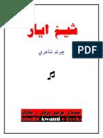 ShaikhAyaz.pdf