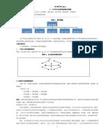 6.小学华文标准课程教学策略