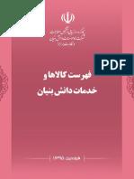 فهرست_کالاها_و_خدمات_دانش_بنیان_950212_56236.pdf