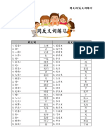 同反义词pdf.pdf