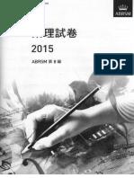 2015 G8 Theory Chinese
