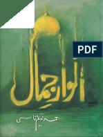 Anwaar e Jamal (Majmoa e Hamd o Naat) by Ahmed Nadeem Qasmi