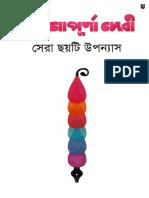 Ashapurna Debir Sera Choyti Upnyash [ 241 Pages, 13 MB, Amarboi.com] (2).pdf