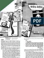 Kantai Kantai by Narayan Sanyal 2.pdf