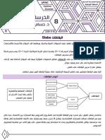 البلاطات - للدكتور المهندس حسام بلوط - كتابة الطالب قصي دعدوش