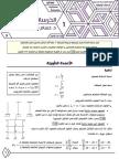 محاضرات خرسانة - 3 - عملي - للدكتور المهندس حسام بلوط - كتابة الطالب قصي دعدوش