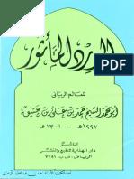 الورد المأثور لحمد بن عتيق.pdf