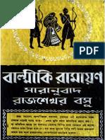 Balmiki Ramayan- Rajsekhar Basu