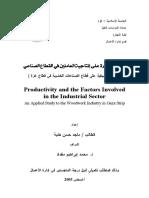 العوامل المؤترة على الانتاجية.pdf