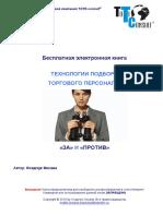 za_i_protiv.pdf