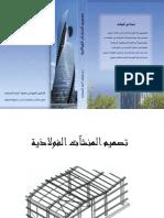 تصميم المنشأت الفولاذية - د.محمد أحمد السمارة