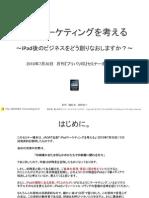 iPad Marketing