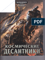Codex Space Marines (6th Edition)(Rus)
