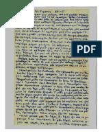 Επιστολή Μανούσου Μανουρά