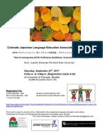 cjlea fall 2017 workshop flyer