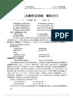 宗喀巴大师传记涓滴_ 敬信开门.pdf