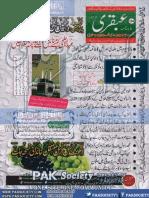 Ubqari Digest August 2017 Bookspoint.net
