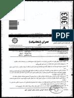 omran-mohasebat-esfand95