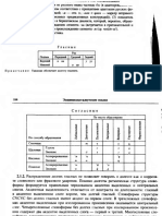 rosettaproject_ale_phon-2.pdf