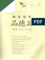 Bed Stories ShuiQian 365 GuShi Pin De Pian